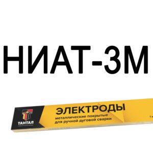 Электроды НИАТ-3М Тантал