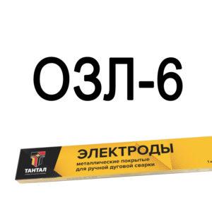 Электроды ОЗЛ-6 Тантал
