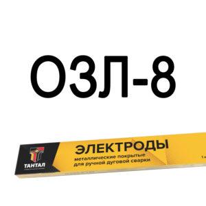 Электроды ОЗЛ-8 Тантал