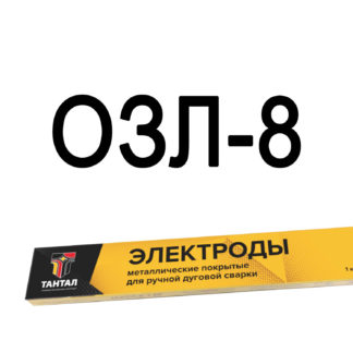 Электроды Тантал ОЗЛ-8