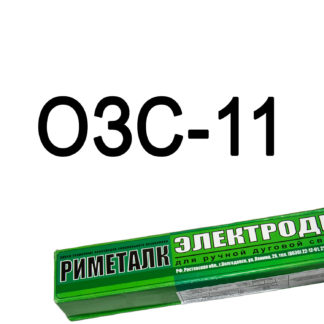 Электроды ОЗС-11 Риметалк