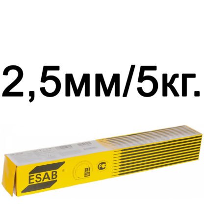Электроды ОЗС-12 ESAB 2,5 мм (5 кг)