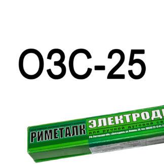 Электроды ОЗС-25 Риметалк