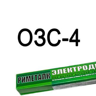 Электроды ОЗС-4 Риметалк