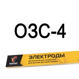 Электроды ОЗС-4 Тантал