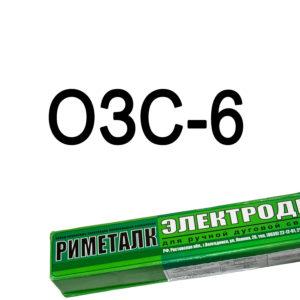 Электроды ОЗС-6