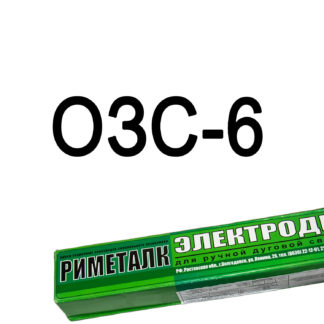 Электроды ОЗС-6 Риметалк