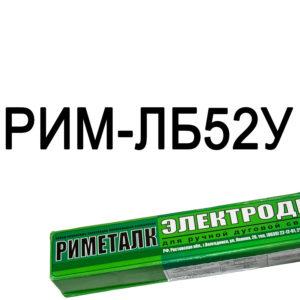 Электроды РИМ ЛБ-52У Риметалк