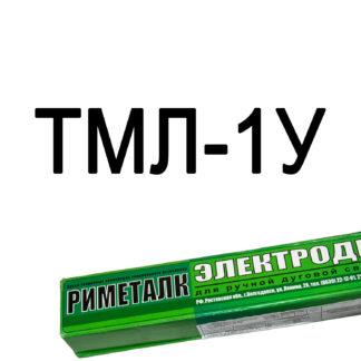 Электроды ТМЛ-1У Риметалк