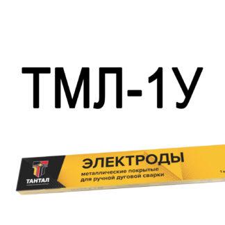 Электроды Тантал ТМЛ-1У тип 09Х1М