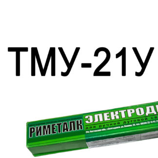 Электроды ТМУ-21У Риметалк