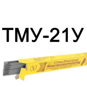 Электроды ТМУ-21У Спецэлектрод