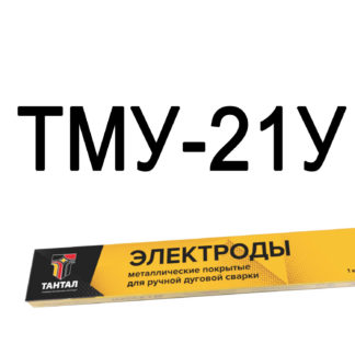 Электроды Тантал ТМУ-21У тип Э50А