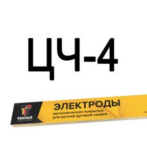 Электроды ЦЧ-4 Тантал