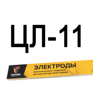 Электроды Тантал ЦЛ-11