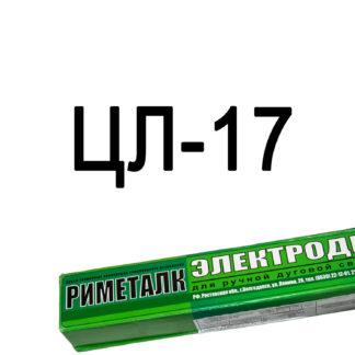 Электроды ЦЛ-17 Риметалк