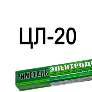 Электроды ЦЛ-20