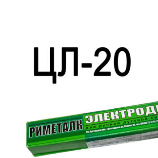 Электроды ЦЛ-20 Риметалк
