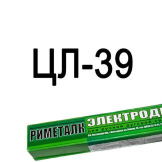 Электроды ЦЛ-39 Риметалк
