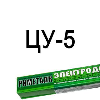 Электроды ЦУ-5 Риметалк