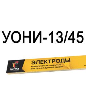Электроды УОНИ-13 45 Тантал