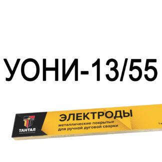 Электроды Тантал УОНИ-13/55 тип Э50А