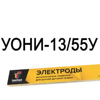Электроды Тантал УОНИ-13/55У тип Э55