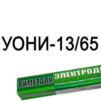Электроды УОНИ-13/65 Риметалк