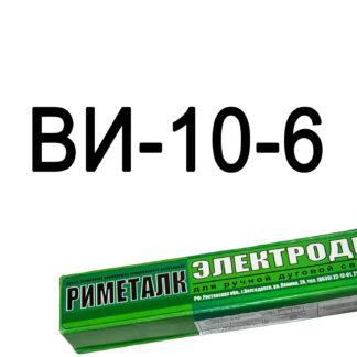 Электроды ВИ-10-6 Риметалк