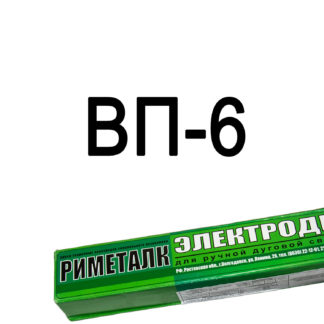 Электроды ВП-6 Риметалк