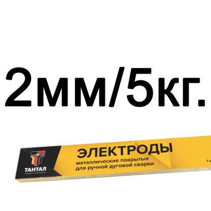 Электроды тантал 2 мм