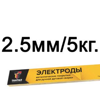 Электроды тантал 2,5 мм