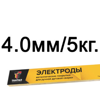 Электроды тантал 4 мм