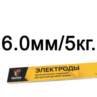 Электроды тантал 6 мм