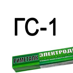 электроды ГС-1