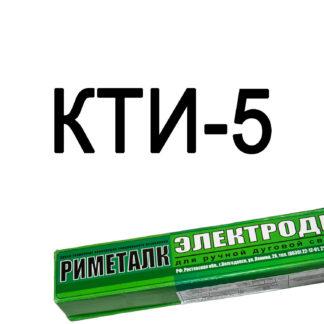 Электроды КТИ-5 Риметалк