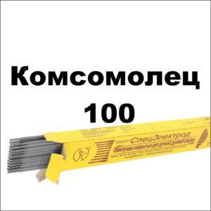 Комсомолец 100