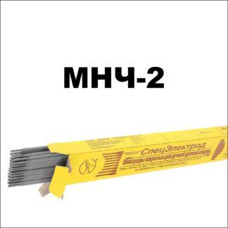 Электроды МНЧ-2 Спецэлектрод