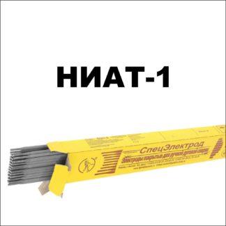 Электроды НИАТ-1 Спецэлектрод