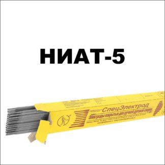 Электроды НИАТ-5 Спецэлектрод