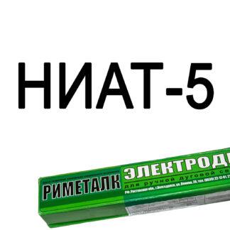 Электроды НИАТ-5 Риметалк