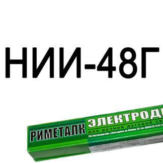 Электроды НИИ-48Г Риметалк