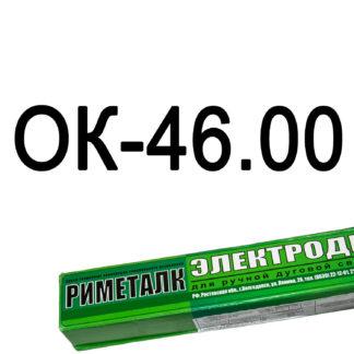 Электроды ОК46.00 Риметалк