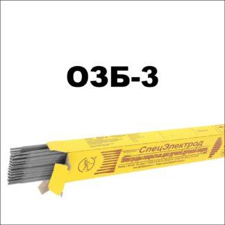 Электроды ОЗБ-3 Спецэлектрод