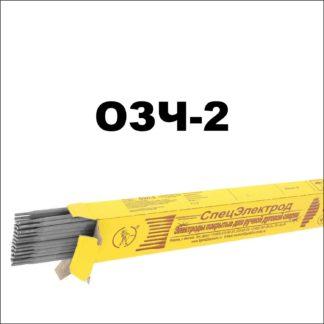 Электроды ОЗЧ-2 Спецэлектрод