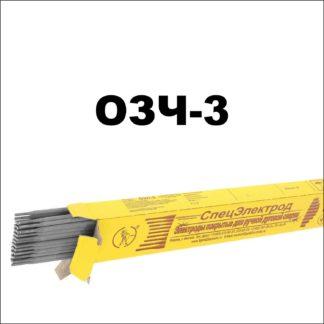 Электроды ОЗЧ-3 Спецэлектрод