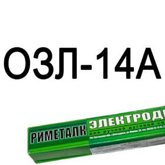Электроды ОЗЛ-14А Риметалк