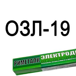 Электроды ОЗЛ-19 Риметалк