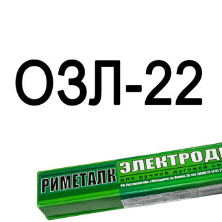Электроды ОЗЛ-22 Риметалк