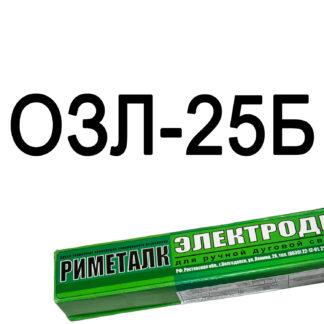 Электроды ОЗЛ-25Б Риметалк